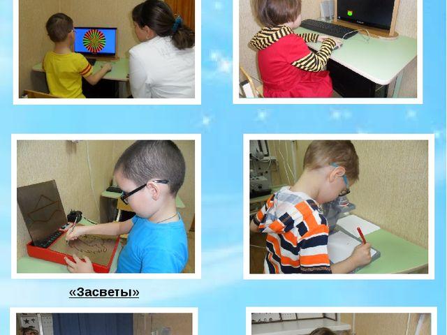 Занятия на коррекцию зрения в офтальмологическом кабинете «Засветы»