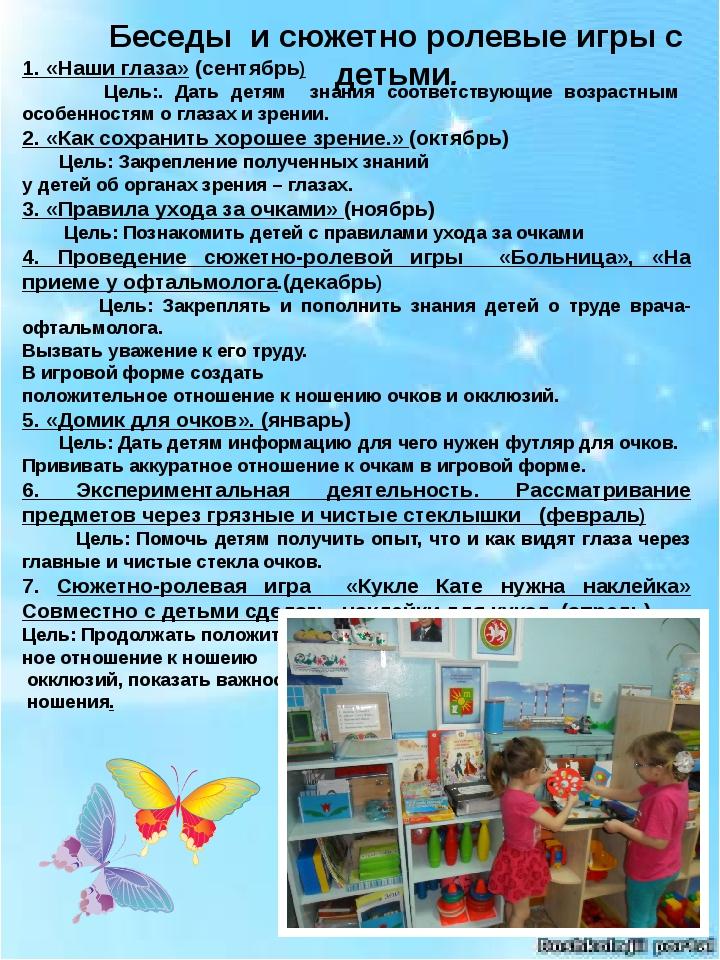 1. «Наши глаза» (сентябрь) Цель:. Дать детям знания соответствующие возрастны...