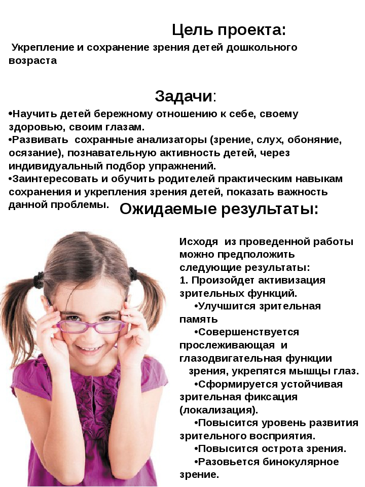 Цель проекта: Укрепление и сохранение зрения детей дошкольного возраста Зада...