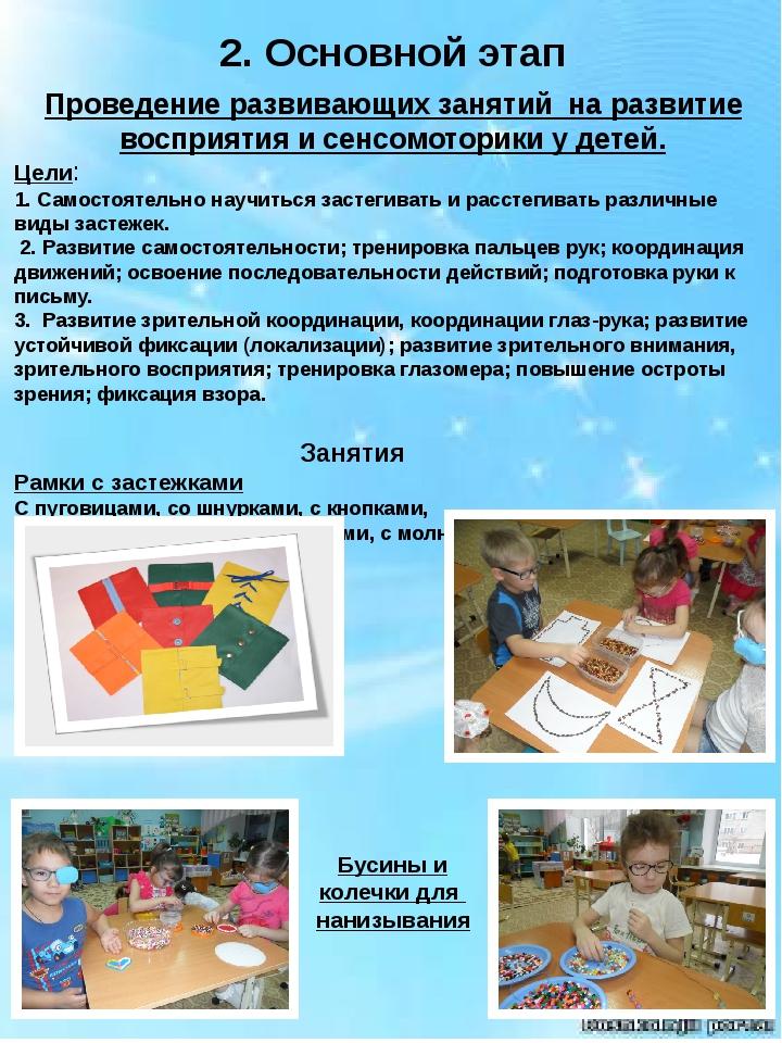 Проведение развивающих занятий на развитие восприятия и сенсомоторики у детей...