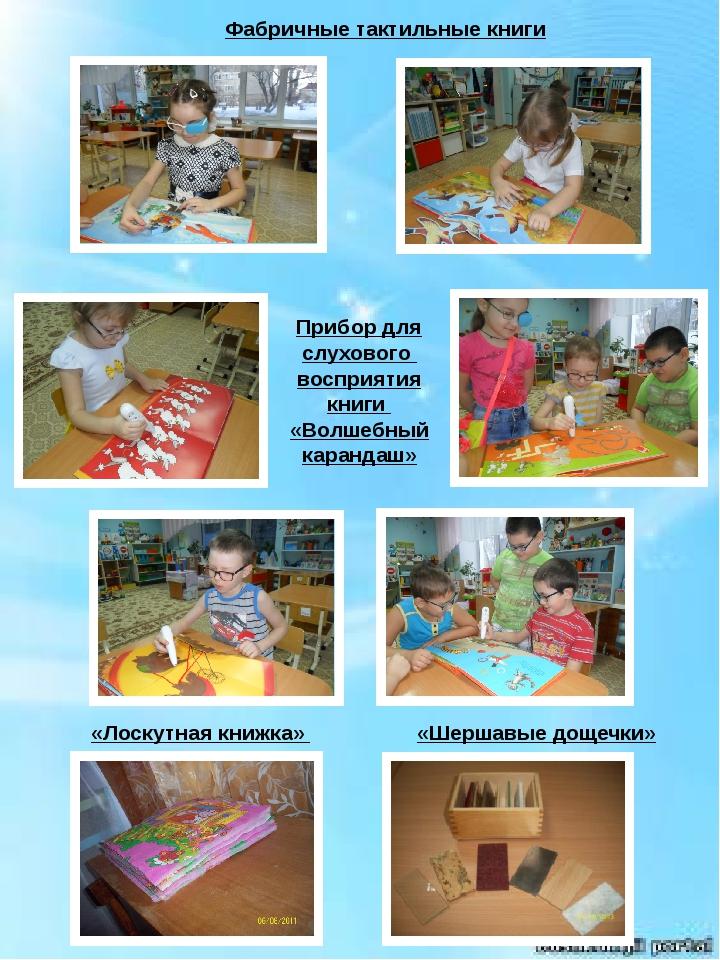 Фабричные тактильные книги Прибор для слухового восприятия книги «Волшебный к...
