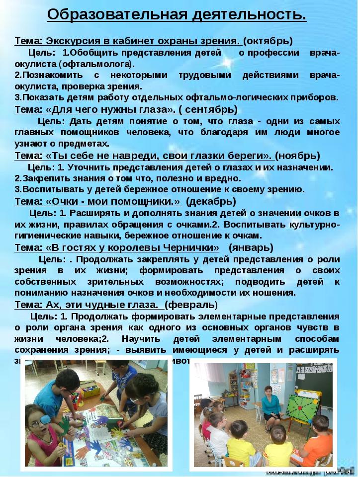 Образовательная деятельность. Тема: Экскурсия в кабинет охраны зрения. (октя...