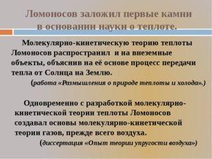 Ломоносов заложил первые камни восновании науки отеплоте. Молекулярно-кине