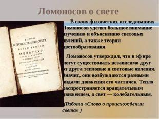 Ломоносов о свете Всвоих физических исследованиях Ломоносов уделял большое в