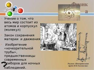 Учение о том, что весь мир состоит из атомов и корпускул (молекул) Закон сохр