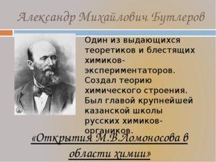 Александр Михайлович Бутлеров «Открытия М.В.Ломоносова в области химии» Один