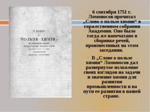 """6 сентября 1751г. Ломоносов прочитал """"Слово о пользе химии"""" в торжественном"""