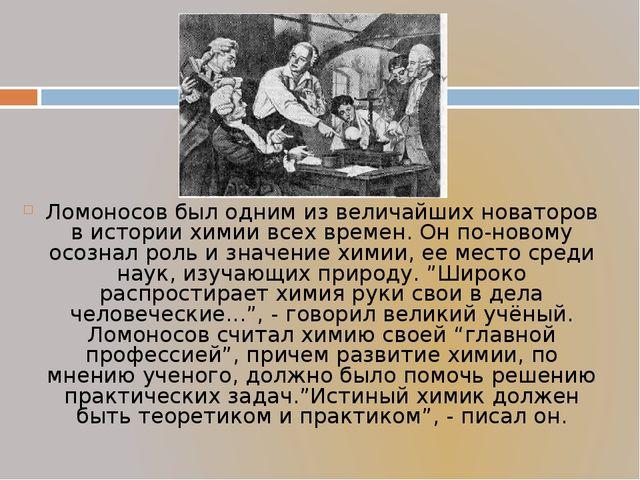 Ломоносов был одним из величайших новаторов в истории химии всех времен. Он п...