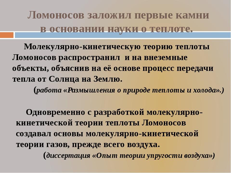 Ломоносов заложил первые камни восновании науки отеплоте. Молекулярно-кине...