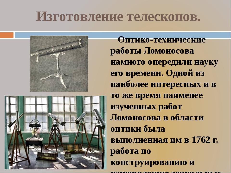Изготовление телескопов. Оптико-технические работы Ломоносова намного опереди...