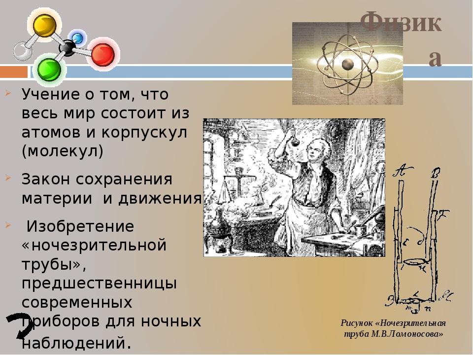 Учение о том, что весь мир состоит из атомов и корпускул (молекул) Закон сохр...