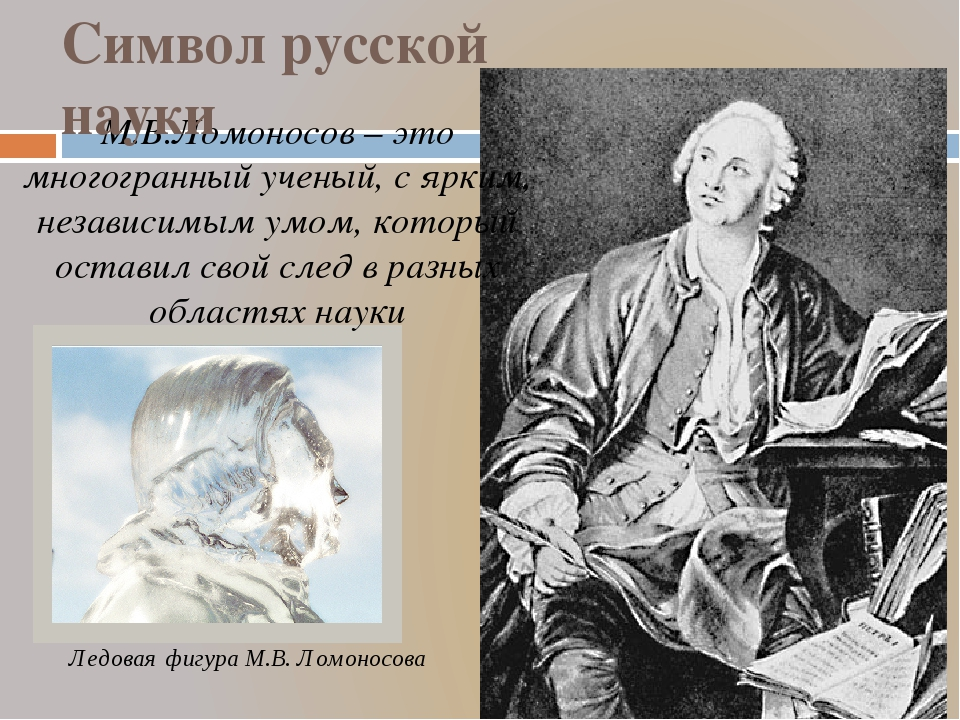 М.В.Ломоносов – это многогранный ученый, с ярким, независимым умом, который о...