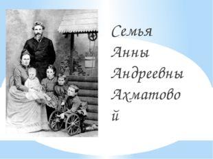 Семья Анны Андреевны Ахматовой