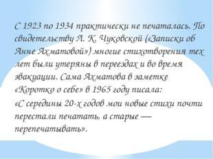 С 1923 по 1934 практически не печаталась. По свидетельству Л. К. Чуковской (