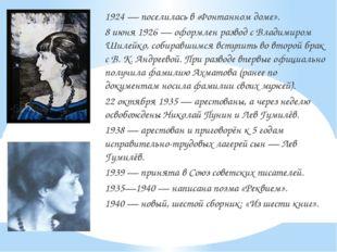 1924 — поселилась в «Фонтанном доме». 8 июня 1926 — оформлен развод с Владим