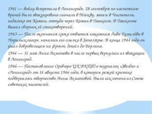 1941 — войну встретила в Ленинграде. 28 сентября по настоянию врачей была эв
