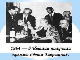 1964 — в Италии получила премию «Этна-Таормина».