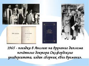 1965 - поездка в Англию на вручение диплома почётного доктора Оксфордского ун