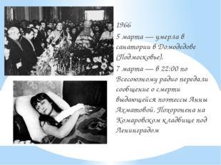 1966 5 марта — умерла в санатории в Домодедове (Подмосковье). 7 марта — в 22