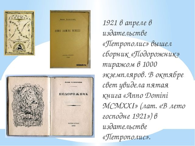 1921 в апреле в издательстве «Петрополис» вышел сборник «Подорожник» тиражом...