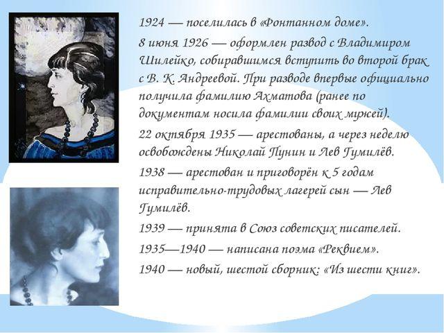 1924 — поселилась в «Фонтанном доме». 8 июня 1926 — оформлен развод с Владим...