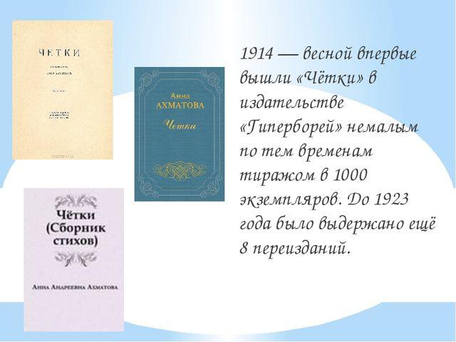 1914 — весной впервые вышли «Чётки» в издательстве «Гиперборей» немалым по т...