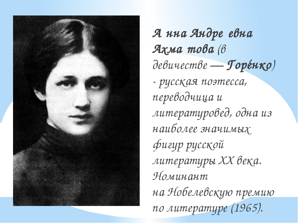 А́нна Андре́евна Ахма́това(в девичестве—Горéнко) -русскаяпоэтесса, пере...