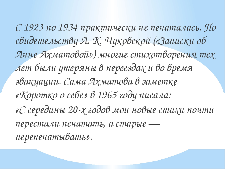 С 1923 по 1934 практически не печаталась. По свидетельству Л. К. Чуковской (...