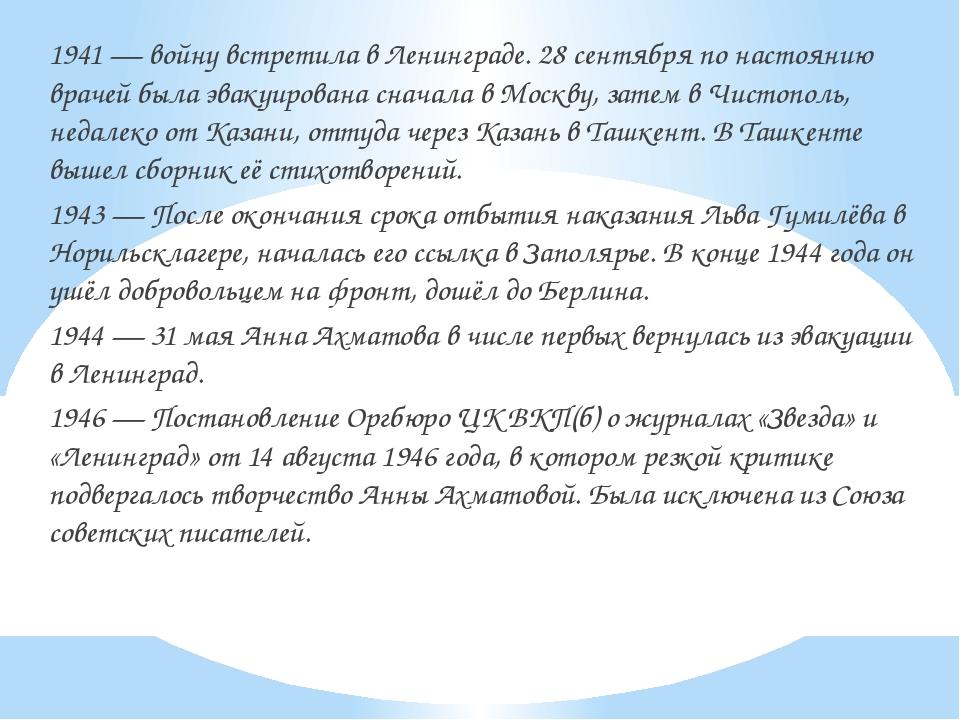 1941 — войну встретила в Ленинграде. 28 сентября по настоянию врачей была эв...