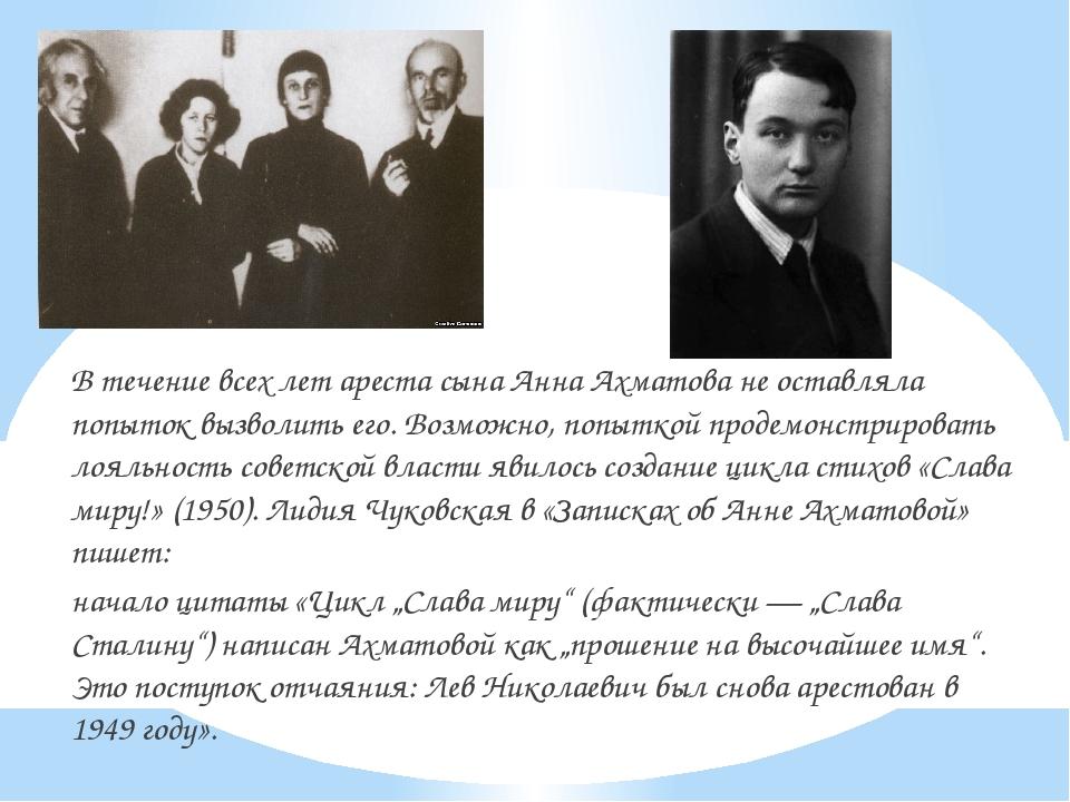 В течение всех лет ареста сына Анна Ахматова не оставляла попыток вызволить...