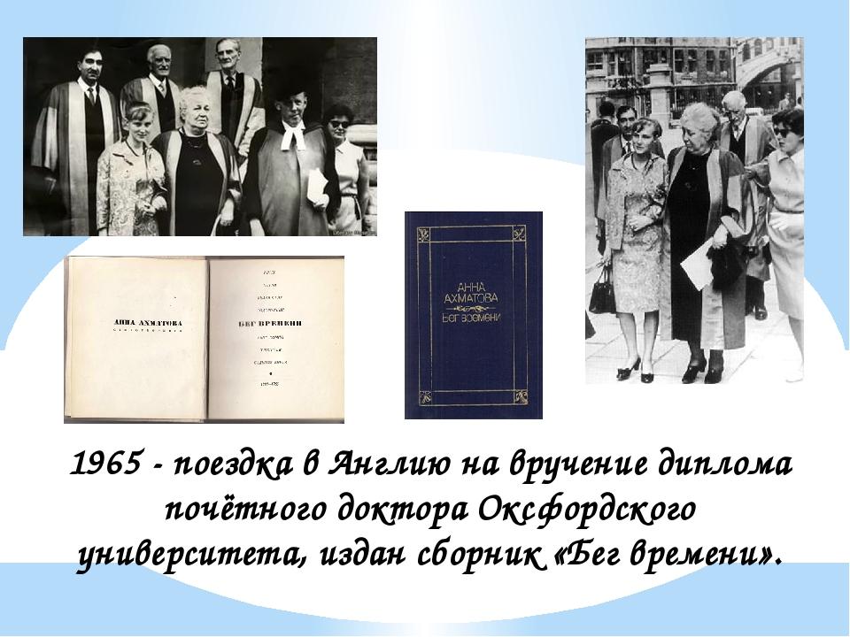 1965 - поездка в Англию на вручение диплома почётного доктора Оксфордского ун...