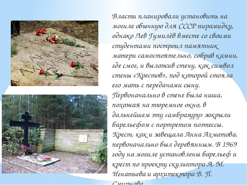 Власти планировали установить на могиле обычную для СССР пирамидку, однако Л...