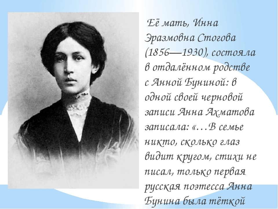 Её мать, Инна Эразмовна Стогова (1856—1930), состояла в отдалённом родстве...