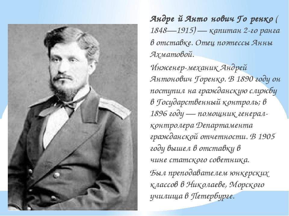 Андре́й Анто́нович Го́ренко(1848—1915)— капитан 2-го ранга в отставке. Оте...