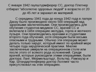 """С января 1942 гаупштурмфюрер СС, доктор Плетнер отбирал """"абсолютно здоровых л"""