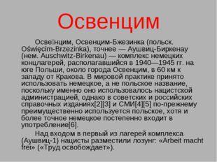 Освенцим Осве́нцим, Освенцим-Бжезинка (польск. Oświęcim-Brzezinka), точнее