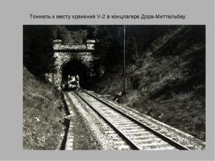 Тоннель к месту хранения V-2 в концлагере Дора-Миттельбау