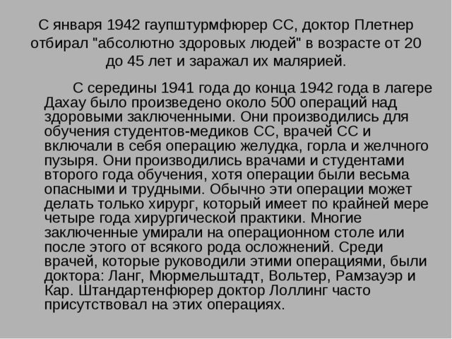 """С января 1942 гаупштурмфюрер СС, доктор Плетнер отбирал """"абсолютно здоровых л..."""