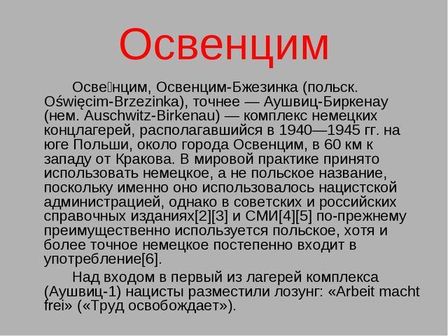 Освенцим Осве́нцим, Освенцим-Бжезинка (польск. Oświęcim-Brzezinka), точнее...