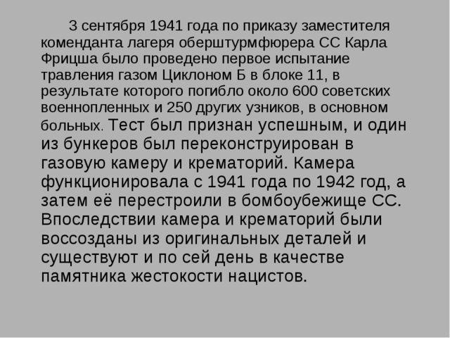 3 сентября 1941 года по приказу заместителя коменданта лагеря оберштурмфюре...