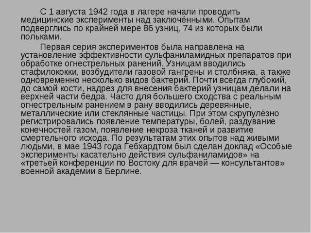 С 1 августа 1942 года в лагере начали проводить медицинские эксперименты на...