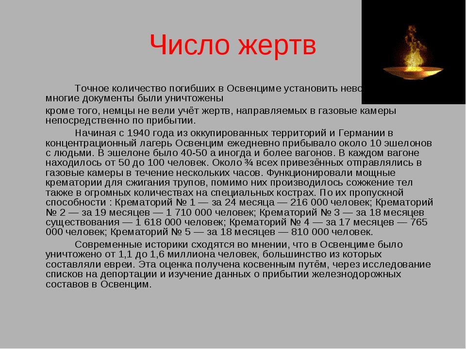 Число жертв Точное количество погибших в Освенциме установить невозможно, т...