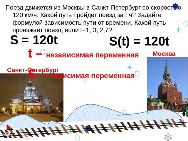 Поезд движется из Москвы в Санкт-Петербург со скоростью 120 км/ч. Какой путь...