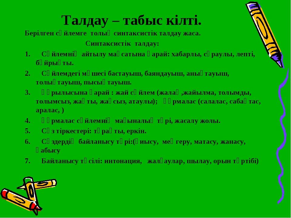Талдау – табыс кілті. Берілген сөйлемге толық синтаксистік талдау жаса. Синт...