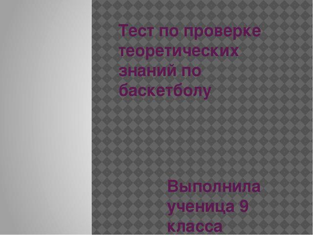 Тест по проверке теоретических знаний по баскетболу Выполнила ученица 9 класс...
