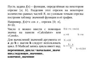 Пусть задана f(x) – функция, определённая на некотором отрезке [a; b]. Раздел