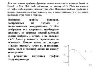 Для построения графика функции можно выполнить команду Insert  Graph  X-Y P