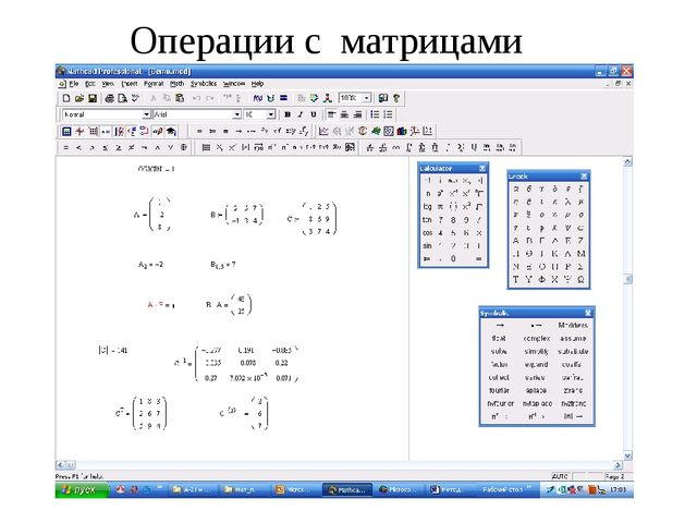 Операции с матрицами