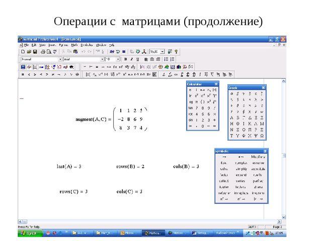 Операции с матрицами (продолжение)
