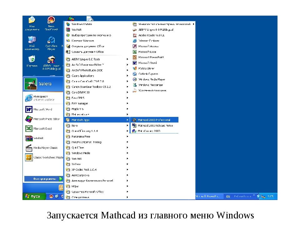 Запускается Mathcad из главного меню Windows